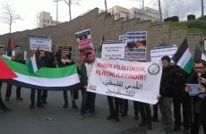 وقفة إحتجاجية أمام السفارة الأمريكية: القدس لفلسطين، لفلسطينيين